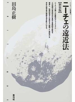 ニーチェの遠近法 新装版(クリティーク叢書)