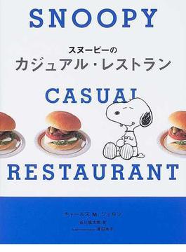 スヌーピーのカジュアル・レストラン