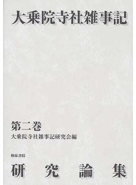 大乗院寺社雑事記研究論集 第2巻