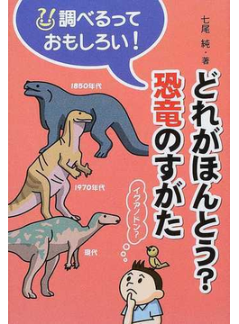 どれがほんとう?恐竜のすがた