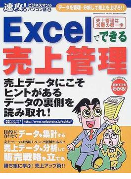 Excelでできる売上管理 データを管理・分析して売上を上げろ!!