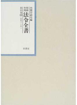 昭和年間法令全書 第15巻−30 昭和一六年 30