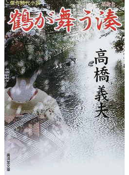 鶴が舞う湊(広済堂文庫)