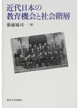 近代日本の教育機会と社会階層