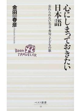 心にしまっておきたい日本語 忘れられない名文・秀句・子どもの歌(ベスト新書)