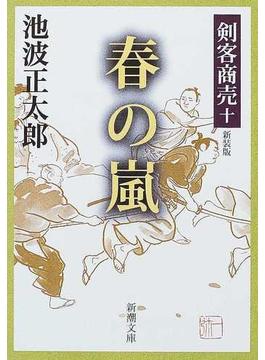 春の嵐 新装版(新潮文庫)