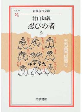 忍びの者 2 五右衛門釜煎り(岩波現代文庫)