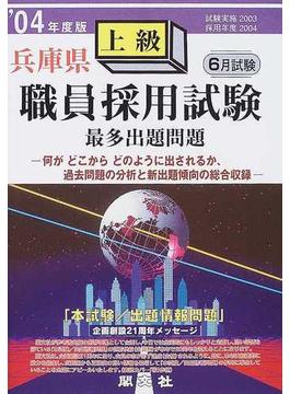 兵庫県職員採用試験最多出題問題上級 '04年度版