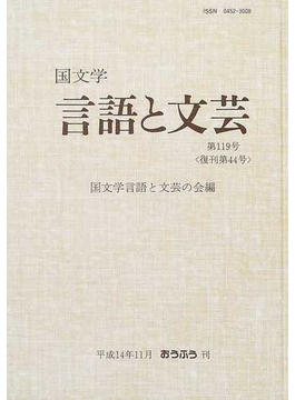 国文学言語と文芸 第119号