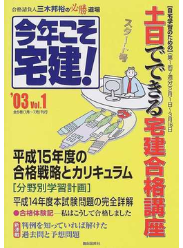 今年こそ宅建! 土日でできる宅建合格講座 2003年版Vol.1 〈スタート号〉平成14年度本試験問題の完全詳解