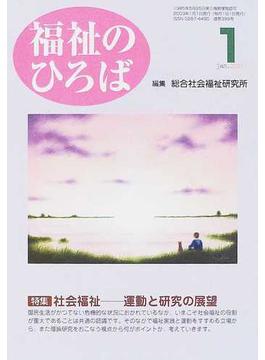 福祉のひろば 2003年1月号 社会福祉−−運動と研究の展望