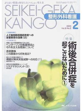 整形外科看護 第8巻2号 特集術後合併症を起こさないために 1