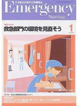 エマージェンシー・ナーシング 日本救急看護学会準機関誌 Vol.16No.1 特集ISSUES・救急部門の環境を見直そう