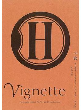 ヴィネット Typography journal 08 富二奔る