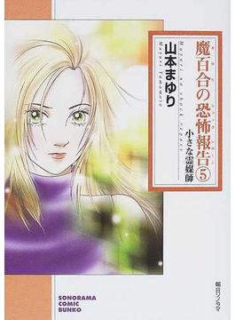 魔百合の恐怖報告 5 小さな霊媒師(朝日コミック文庫(ソノラマコミック文庫))