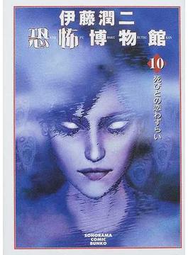 伊藤潤二恐怖博物館 10 死びとの恋わずらい(朝日コミック文庫(ソノラマコミック文庫))