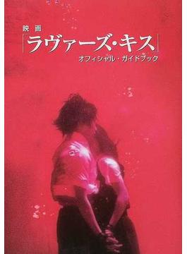 映画「ラヴァーズ・キス」オフィシャル・ガイドブック