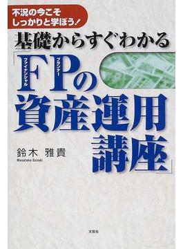基礎からすぐわかる「FPの資産運用講座」 不況の今こそしっかりと学ぼう!