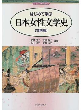 はじめて学ぶ日本女性文学史 古典編