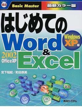 はじめてのWord & Excel Windows XP版 2002 OfficeXP 最新カラー版