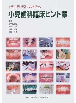 小児歯科臨床ヒント集