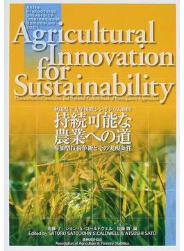 持続可能な農業への道 参加型技術革新とその実現条件 秋田県立大学国際シンポジウム2001