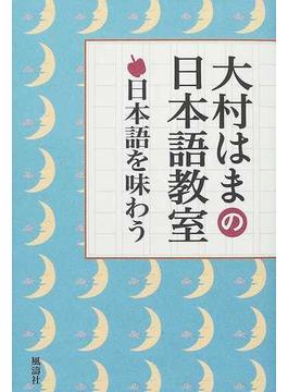 大村はまの日本語教室 日本語を味わう