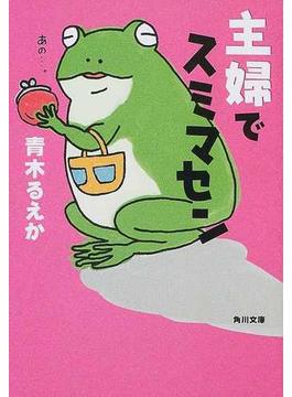 主婦でスミマセン(角川文庫)