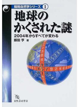 地球のかくされた謎 2004年からすべてが変わる