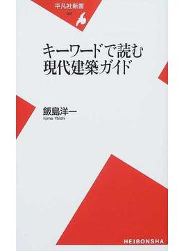 キーワードで読む現代建築ガイド(平凡社新書)
