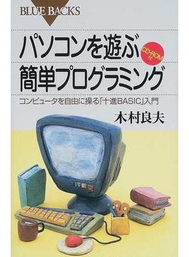 パソコンを遊ぶ簡単プログラミング コンピュータを自由に操る「十進BASIC」入門(ブルー・バックス)
