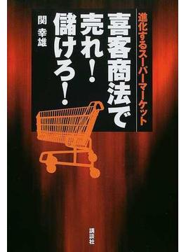 喜客商法で売れ!儲けろ! 進化するスーパーマーケット
