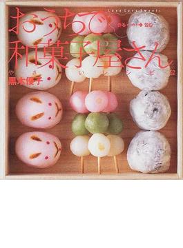 おうちで和菓子屋さん Love love sweets 作る→包むやさしいレシピ52