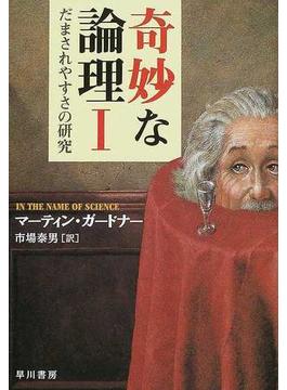 奇妙な論理 1 だまされやすさの研究(ハヤカワ文庫 NF)