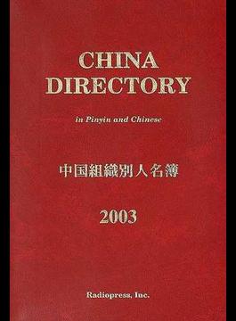 中国組織別人名簿 2003