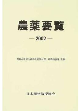 農薬要覧 2002