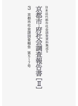 京都市・府社会調査報告書 大正7年〜昭和18年 復刻 2−3 京都市社会課調査報告 第5〜7号