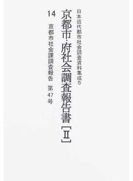 京都市・府社会調査報告書 大正7年〜昭和18年 復刻 2−14 京都市社会課調査報告 第47号