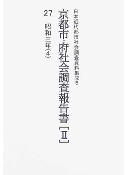 京都市・府社会調査報告書 大正7年〜昭和18年 復刻 2−27 昭和3年 4