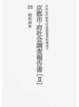 京都市・府社会調査報告書 大正7年〜昭和18年 復刻 2−28 昭和4年