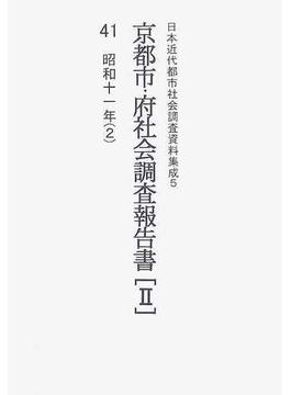 京都市・府社会調査報告書 大正7年〜昭和18年 復刻 2−41 昭和11年 2