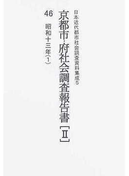 京都市・府社会調査報告書 大正7年〜昭和18年 復刻 2−46 昭和13年 1