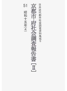 京都市・府社会調査報告書 大正7年〜昭和18年 復刻 2−51 昭和15年 4