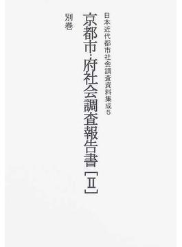 京都市・府社会調査報告書 大正7年〜昭和18年 復刻 2−別巻