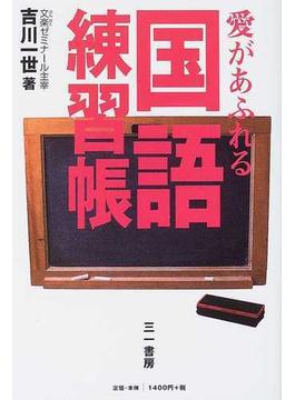 愛があふれる国語練習帳