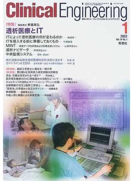 クリニカルエンジニアリング Vol.14No.1(2003−1月号) 特集透析医療とIT