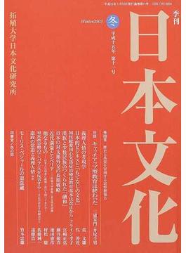 季刊日本文化 第11号(平成15年冬)