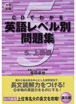 CDでわかる英語レベル別問題集 大学受験 5 上級編