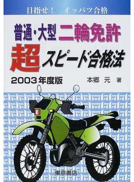 普通・大型二輪免許超スピード合格法 目指せ!イッパツ合格 2003年度版