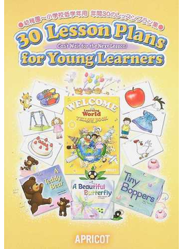 30 lesson plans for young learners Yellow 幼稚園〜小学校低学年用年間30のレッスンプラン集